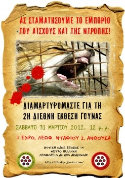 Poster_2h_Ekthesi_Gounas_61KB_1