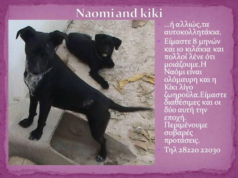 naomi-kiki