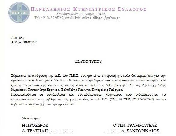 PKS_anakoinosi_0