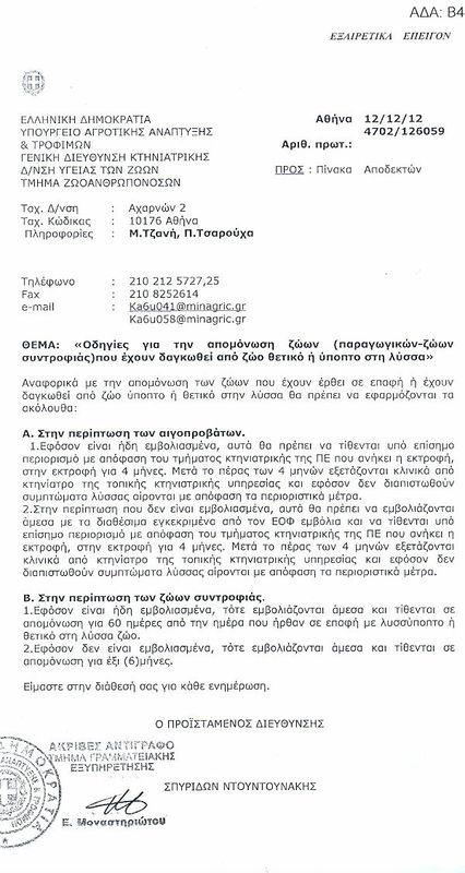 ypaat_kastoria