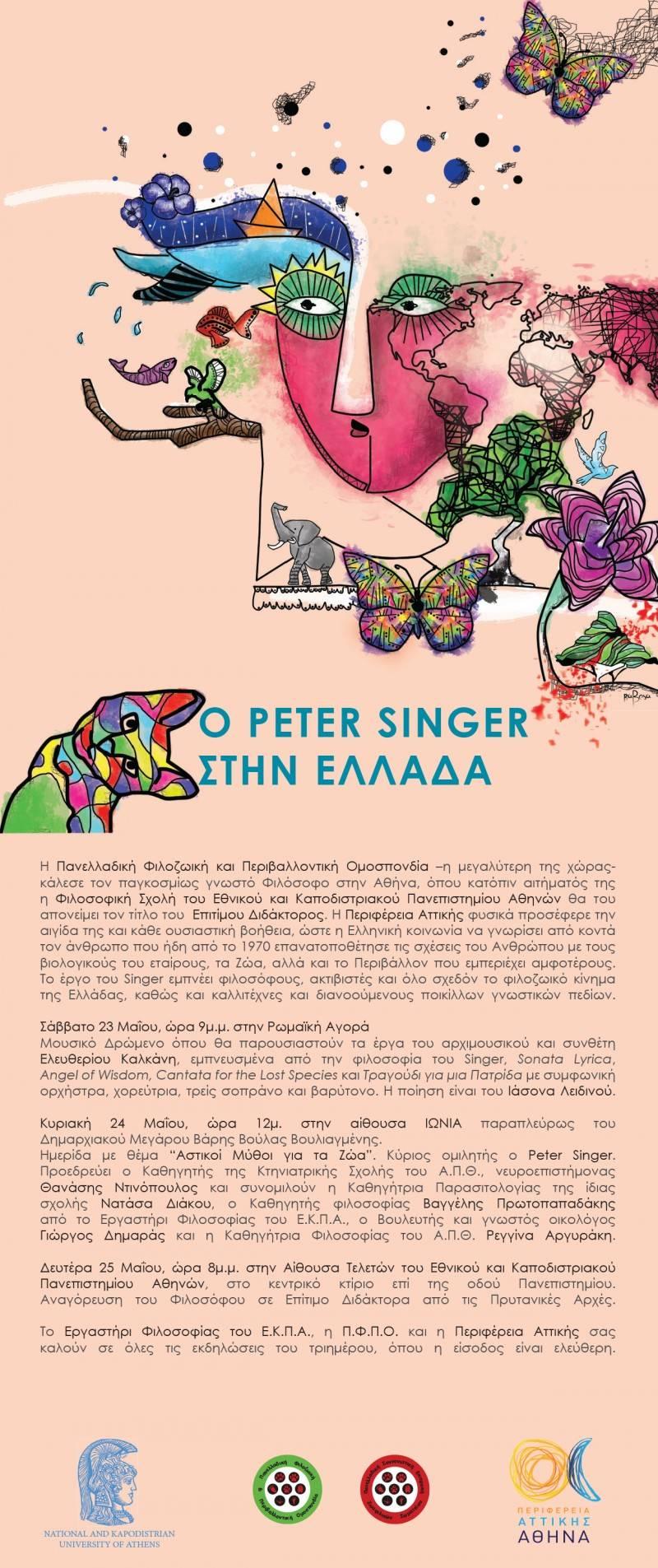SingerAfisaGR-800x1905