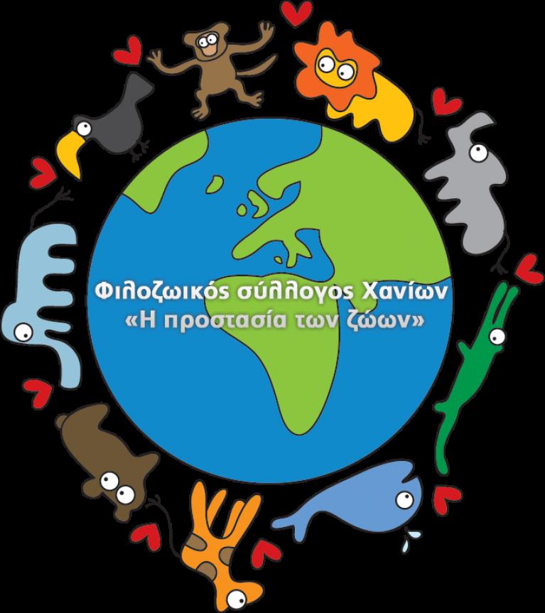 φιλοζωικός σύλλογος Xανίων «η προστασία των ζώων»