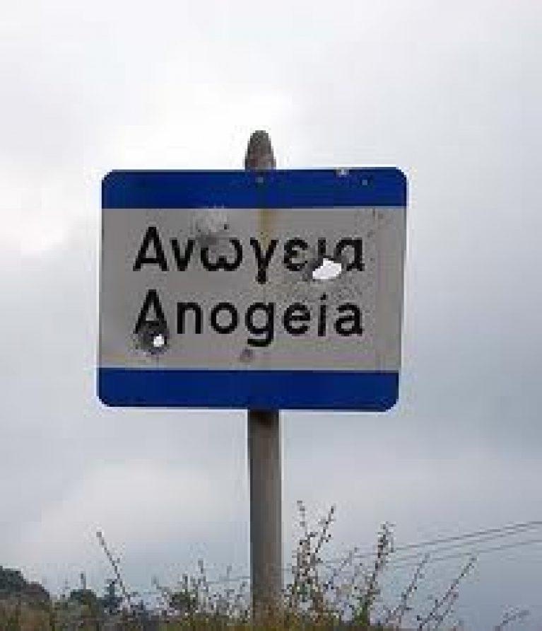 anwgeia